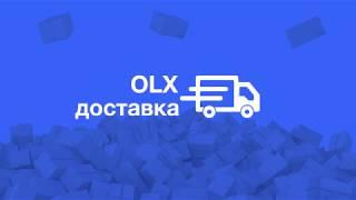 Як купувати на OLX із послугою OLX Доставка