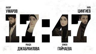 """Фильм """"17:47"""""""