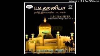 ஏகன் உண்மை தூதரே - Yegan Unmai Thoothare