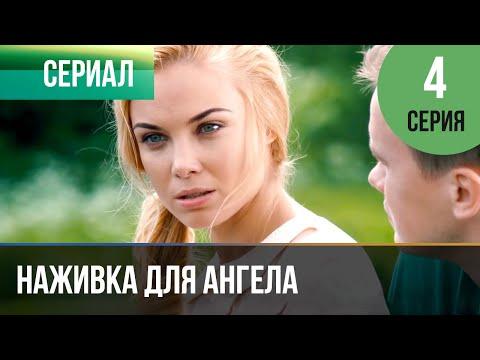 ▶️ Наживка для ангела 4 серия | Сериал / 2017 / Мелодрама