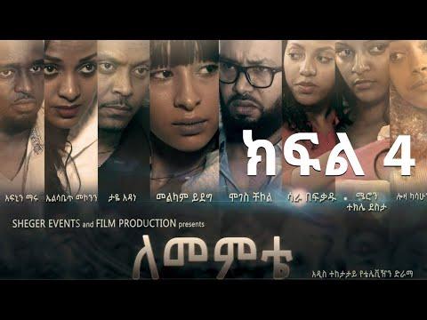 Lememte Part 4 – ለመምቴ ክፍል 4 – አዲስ ተከታታይ ድራማ – New Ethiopian Drama 2019 [Arts TV World]