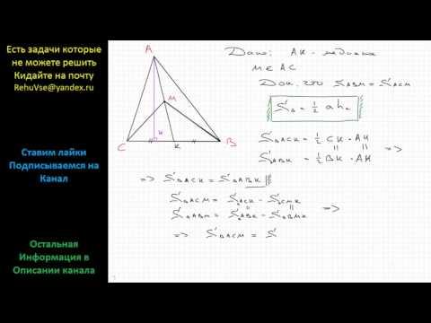Геометрия Пусть M – произвольная точка на медиане треугольника ABC, выходящей из вершины A. Докажите