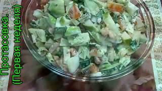 Диета Кима Протасова.(Первая неделя).Овощной салат с Греческим йогуртом.
