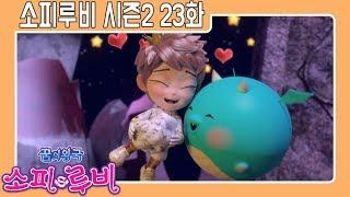 23화 비밀의 동굴1