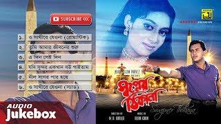 Shopner Thikana- স্বপ্নের ঠিকানা   Audio Jukebox   Full Movie Songs