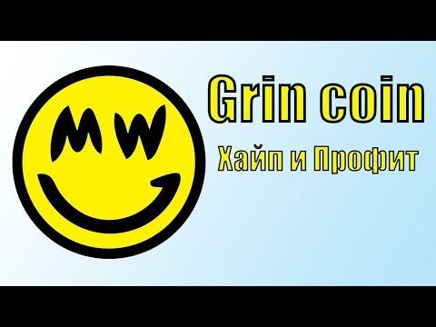 Grin Coin профитная монета