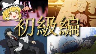 【ゆっくり解説】閲覧注意アニメ【初級編】