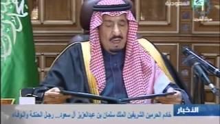 الملك سلمان بن عبد العزيز آل سعود رجل الحنكة والوفاء