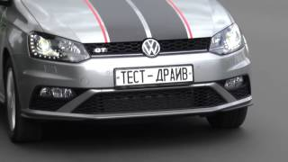 Volkswagen Polo GT рассказ