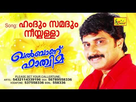 ഹംദും സമദും നീ... | KHALBANU FATHIMA | Mappila Romantic Album Song  | AFSAL