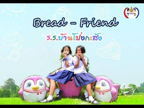 ภาพยนตร์สั้น เรื่อง Bread Friend : โครงการโรงเรียนสุจริต