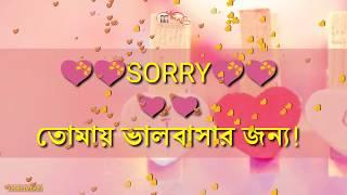 Bengali Sad Sorry Status Download   Video Song Status