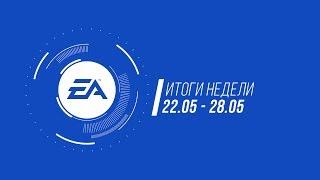 EA — Итоги недели №15