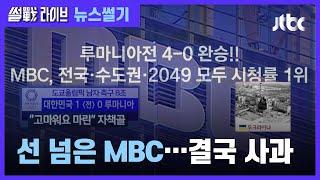 [이성대의 뉴스썰기] 국가 설명에 '부적절 소개'…축구 자막 논란까지 / JTBC 썰전라이브