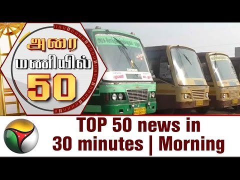 TOP 50 news in 30 minutes | Morning | 17/05/2017 | Puthiya Thalaimurai TV