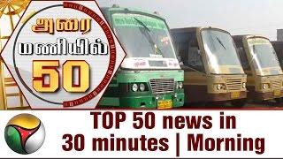 TOP 50 news in 30 minutes | Morning 23-05-2017 Puthiya Thalaimurai TV News