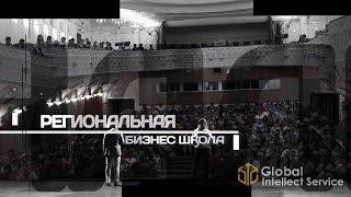 #БизнесШкола 2016. Астана. Новый формат.