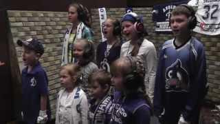 Дети поют гимн Динамо. Совместный проект ХК Динамо и компании Sportsound