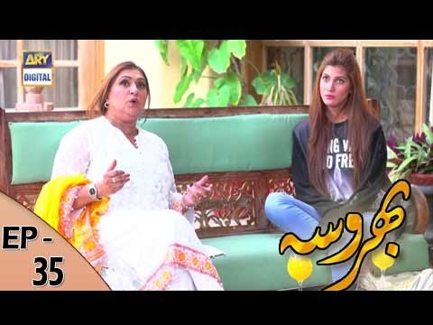 Bharosa Ep 35 - 18th May 2017 - ARY Digital Drama
