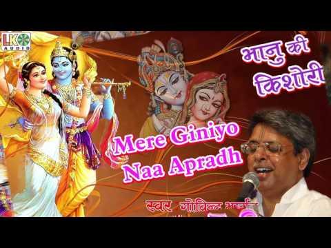 Mere Giniyo Naa Apradh // Top Krishna Bhajan // Govind Bhargav // Devotional Bhajan // Bhakti Songs
