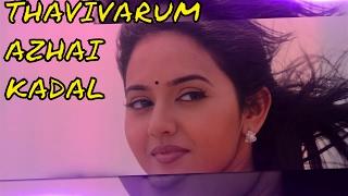 Thavivarum Azhai Kadal | Achamindri | Lyric Video | Vijay Vasanth | Samuthirakani