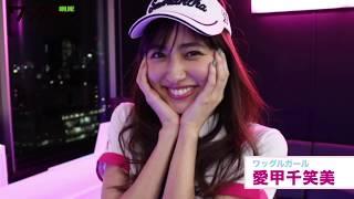 今回はモデルの愛甲千笑美さんに登場していただきました! ゴルフスクー...