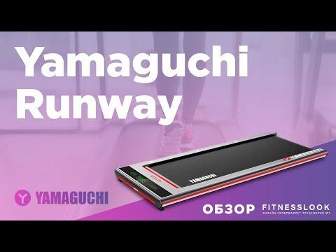 Беговая дорожка YAMAGUCHI RUNWAY