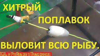 Хитрый поплавок для рыбалки своими руками.Монтаж ХИТРОЙ поплавочной удочки которая выловит всю рыбу.
