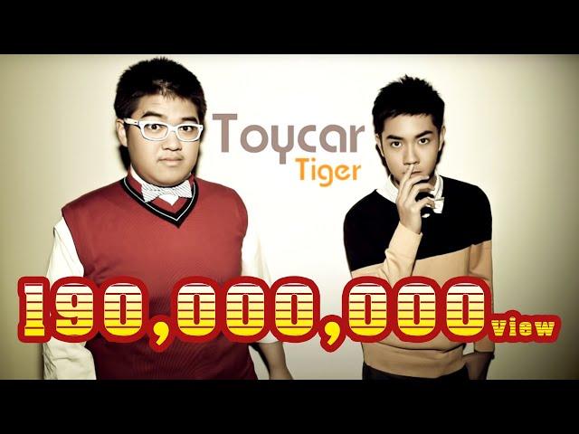 รถของเล่น/Toycar : เสือโคร่ง/ Tiger #1