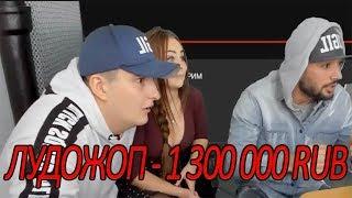 ДОНАТ В 1 300 000 РУБЛЕЙ | ЛУДОЖОП ТОП