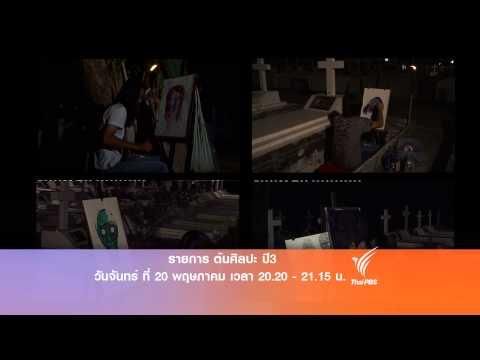 ต้นศิลปะปี3 เทป2 ตอน คืนสยอง Teaser