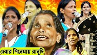 প্ল্যাটফর্ম সিঙ্গার রানু মণ্ডলের জীবনযুদ্ধ নিয়ে সিনেমা । জানেন সিনেমার নাম কি ? ranu mondal biopic