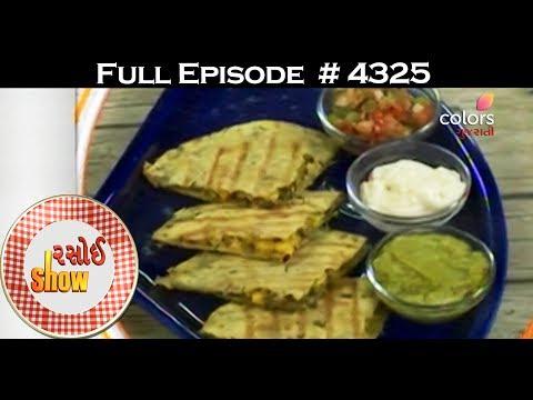 Rasoi Show - 31st May 2017 - રસોઈ શોવ - Full Episode