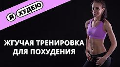 КАК ПОХУДЕТЬ. Интервальная тренировка для похудения II Я худею с Екатериной Кононовой