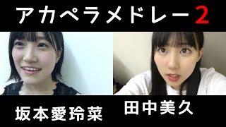 アカペラメドレー→https://youtu.be/MSKQqnhgtyg 坂本 愛玲菜 (HKT48 チ...