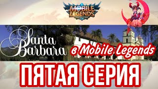 САНТА-БАРБАРА МОБАЙЛ ЛЕГЕНДС. ПЯТАЯ СЕРИЯ. MOBILE LEGENDS. ЕДА.