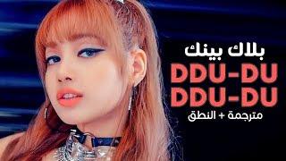 BLACKPINK - DDU DU DDU DU / Arabic sub | أغنية بلاك بينك / مترجمة + النطق