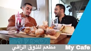 Things to do | My Cafe | مطعم رهيب ماي كفيه بالعدلية