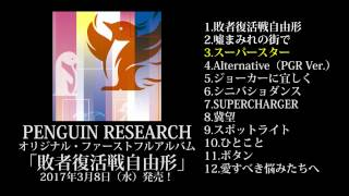 PENGUIN RESEARCH - 嘘まみれの街で