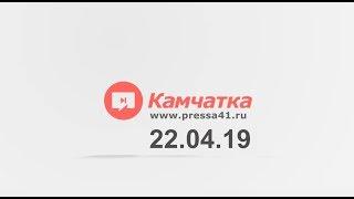 Камчатка: Новости дня 22.04.19