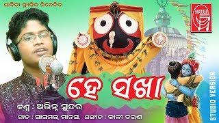 Hey Sakha || Odia Jaganath Bhajan || Abhinna Sundar || Sasmal Manas || Kali charan || Sabitree Music