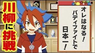 【ファイターの心得!】遊びの神が川柳に挑戦!【バディファイト】