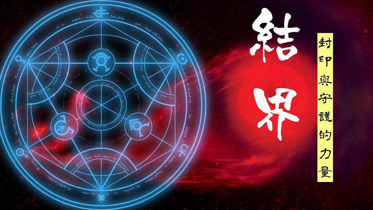 日本結界之謎(上)-隱形的守護,無形的屏障,陰陽師流傳下來之術? - YouTube