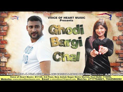 Ghodi Bargi Chaal (AUDIO) | Ajay Hooda | Pooja Hooda | Haryanavi Songs 2017