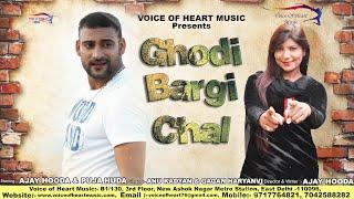 Ghodi bargi chaal (audio)   ajay hooda   pooja hooda   haryanavi songs 2017