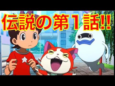 妖怪ウォッチアニメ完全公開伝説の第1話 Youtube