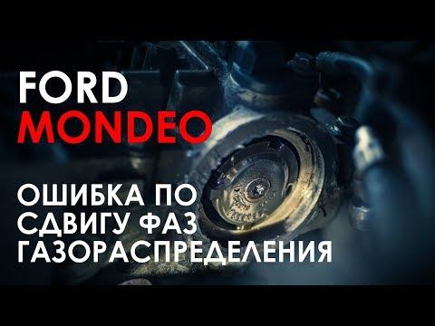 Форд Мондео 4. Ошибка по сдвигу фаз ГРМ