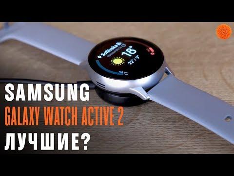 Galaxy Watch Active 2: ЛУЧШИЕ СМАРТ-ЧАСЫ для Android-смартфонов?