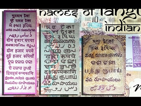Indian Currency : Indian Languages
