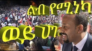 Ethiopia News today ሰበር ዜና መታየት ያለበት! August 19, 2018